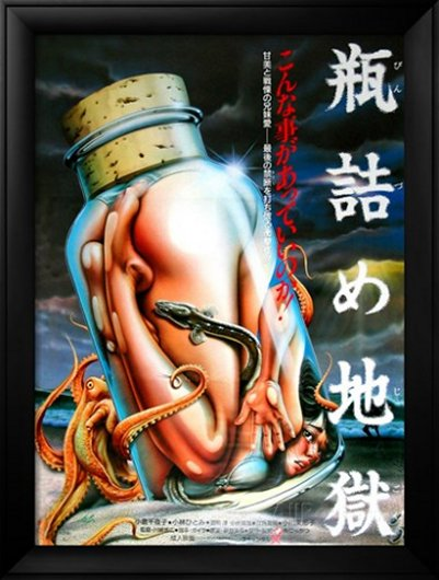 Japanese Movie Poster - A Hell in a Bottle